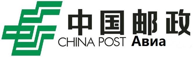 China post авиа