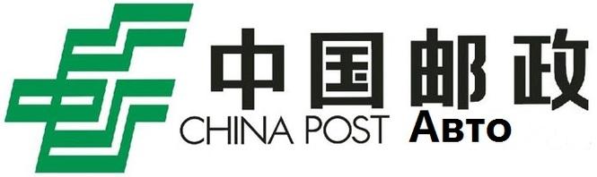 China post авто